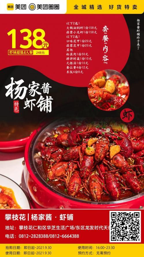 美团圈圈攀枝花站   杨家酱·虾铺 虾铺超值4人餐 火遍攀枝花的宝藏龙虾店