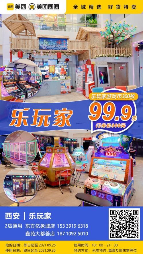 美团圈圈西安站   暑期嗨玩丨乐玩家丨300枚游戏币丨2店通用丨遛娃好去处