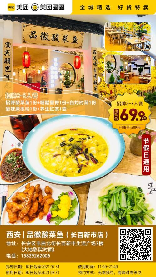 美团圈圈西安站 | 长安区丨品徽酸菜鱼丨2-3人餐丨无需预约