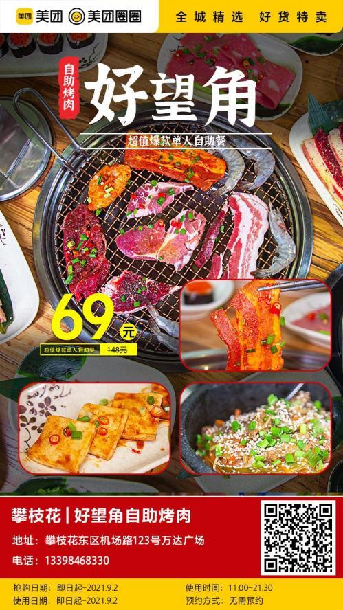 美团圈圈攀枝花站 | 好望角精品烤肉自助|爆款单人自助餐|69元的畅食宝藏