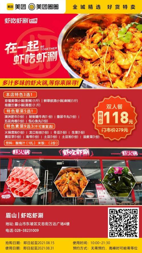 美团圈圈眉山站   虾吃虾涮丨2人餐丨鲜香滋味,万千回味,好吃就在虾吃虾涮
