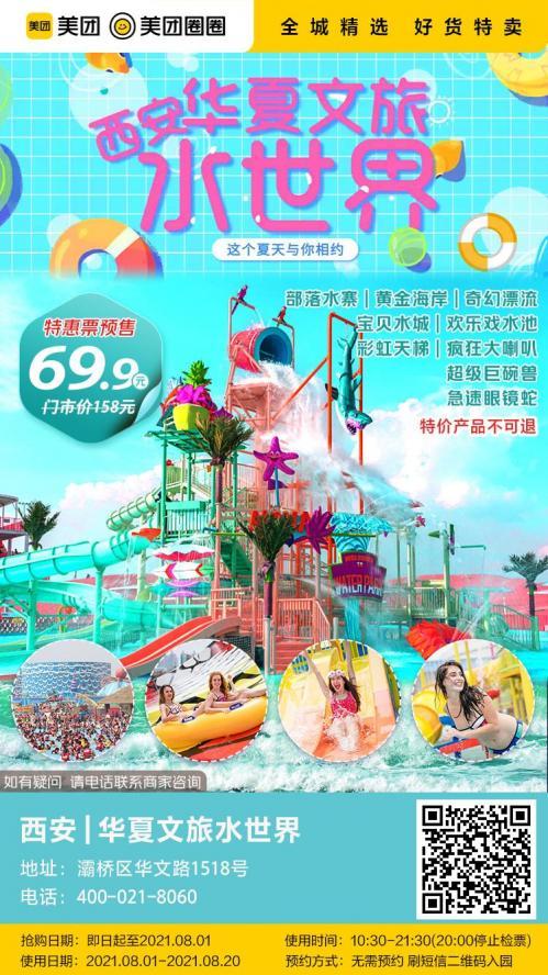 美团圈圈西安站 | 【每日必抢】华夏文旅水世界|成人通用特惠票|超低价格