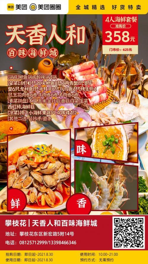 美团圈圈攀枝花站   天香人和百味海鲜城   4人套餐   原创泰式海鲜火锅