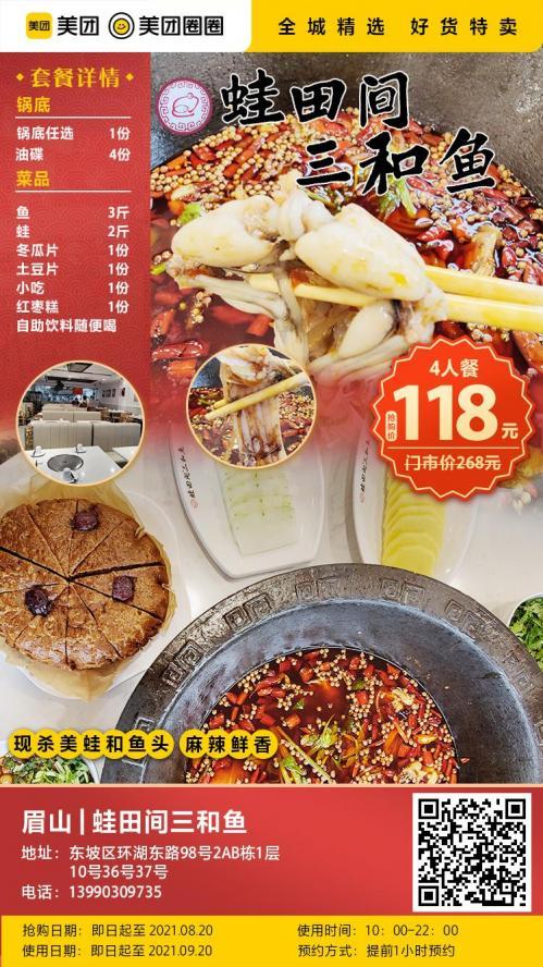 美团圈圈眉山站   蛙田间三和鱼丨4人餐丨这家美蛙鱼头爽到让人尖叫!速来!