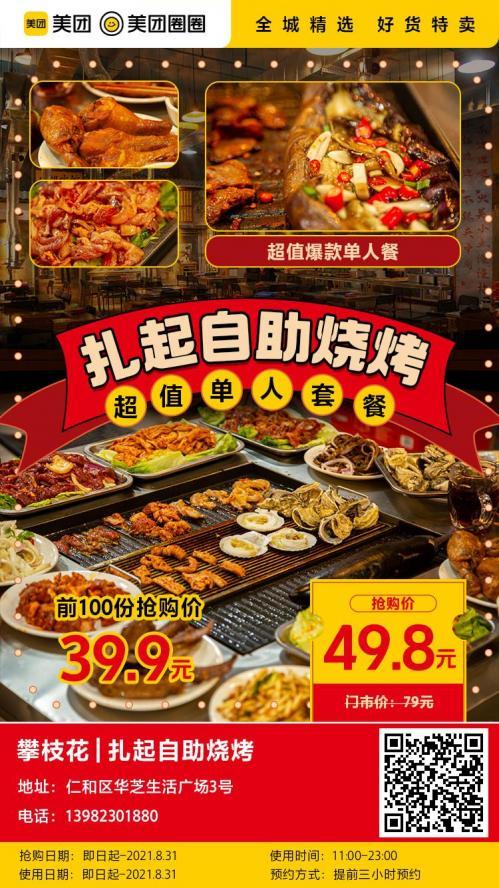 美团圈圈攀枝花站 | 仁和华芝广场|攀枝花超人气自助烤肉|39.9元管饱