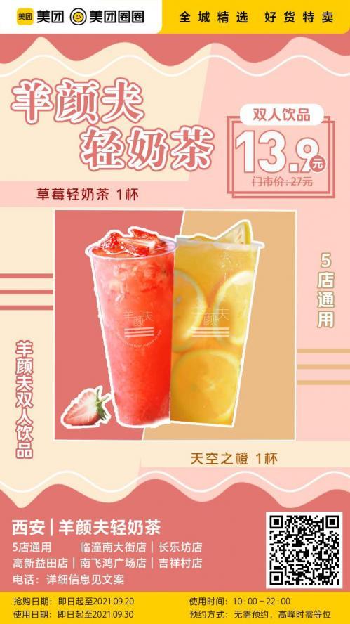 美团圈圈西安站   羊颜夫轻奶茶丨草莓轻奶茶+天空之橙丨5店通用丨免预约