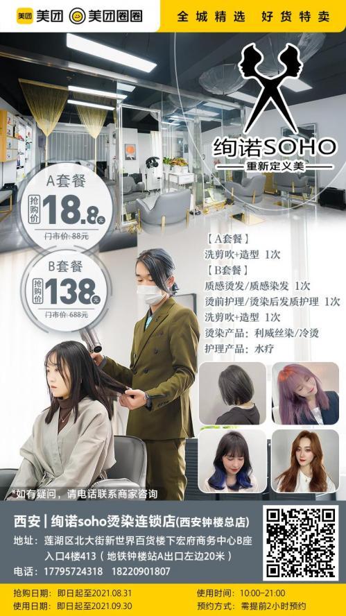 美团圈圈西安站   绚诺soho烫染 双套餐 钟楼店 免预约 榜单TOP3