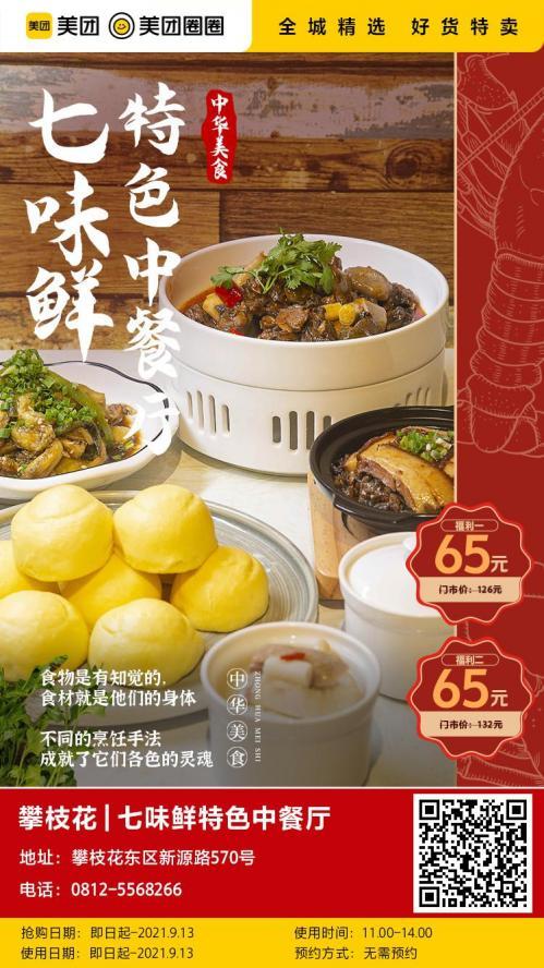 美团圈圈攀枝花站   七味鲜特色中餐厅 98元超值双人餐2选1 