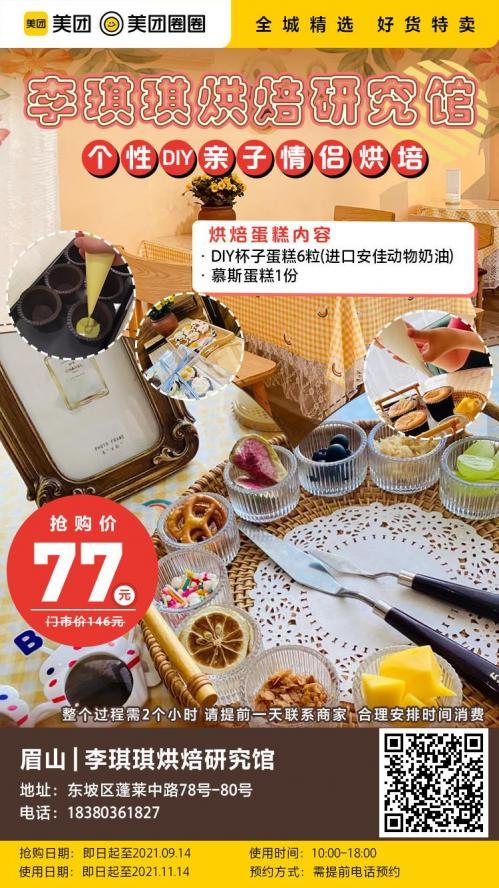 美团圈圈眉山站 | 李琪琪烘焙研究馆丨亲子DIY丨专属私人定制款,甜蜜爆表!