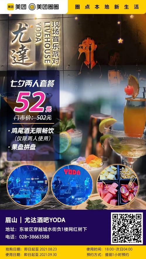 美团圈圈眉山站   尤达酒吧丨七夕套餐丨这个七夕,我的约会对象已「锁定」!