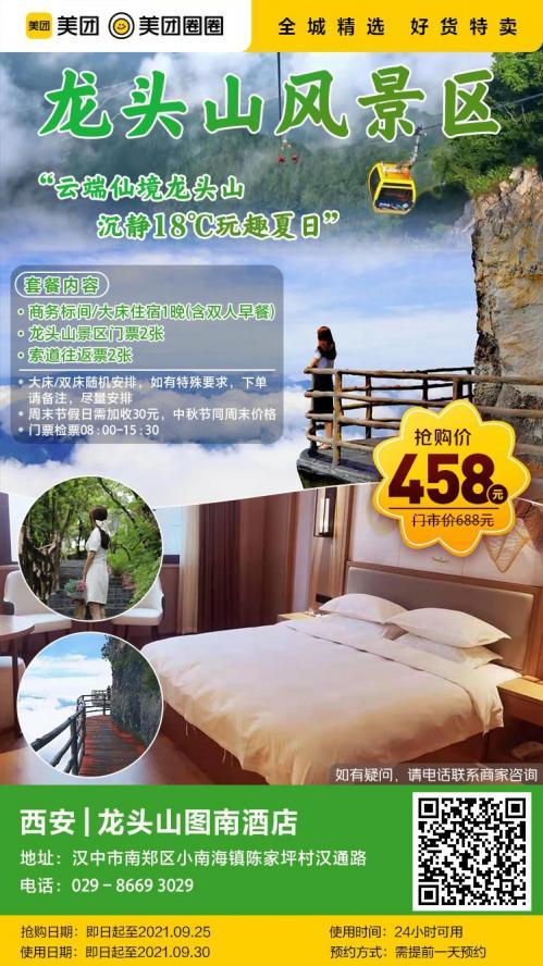 美团圈圈西安站 | 龙头山图南酒店|双人住宿|周边游|陕南人间仙境|解压之旅