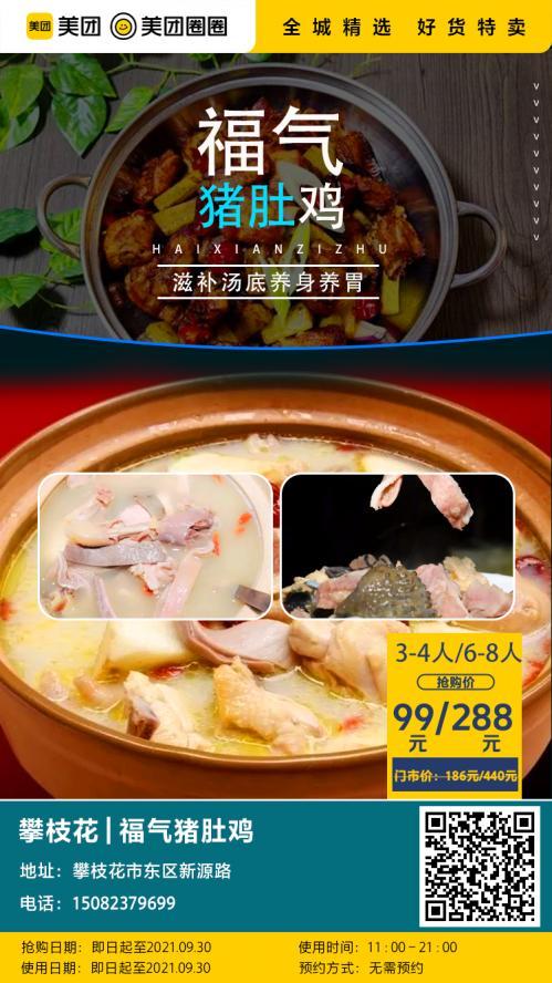美团圈圈攀枝花站 | 福气猪肚土鸡|3-4人餐/6-8人餐|带朋友来吃,巴适
