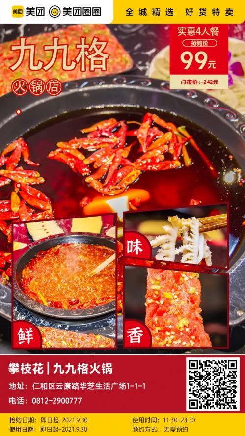 美团圈圈攀枝花站   九九格火锅 4人餐 用心做味道,4人餐限时抢购99元