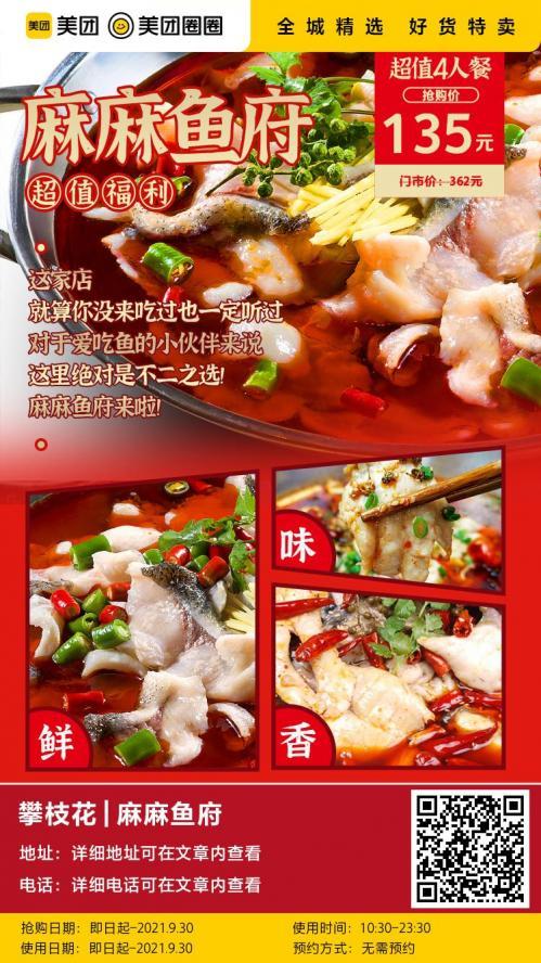 美团圈圈攀枝花站   麻麻鱼府 超值4人餐 爱吃鱼的朋友来说绝对是不二选择