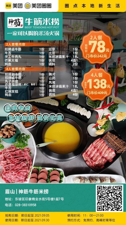 美团圈圈眉山站   神筋牛筋米捞丨2/4人餐丨一家可以喝汤的米汤火锅~