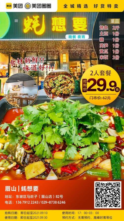 美团圈圈眉山站   鑫蚝想要丨2人餐丨如果你也是吃鱼爱好者,千万不要错过了!