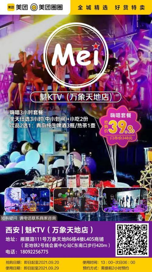 美团圈圈西安站   火爆加推丨魅KTV丨万象天地店丨聚会派对优选,嗨唱不停歇