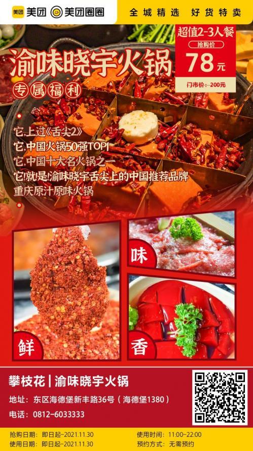 美团圈圈攀枝花站   渝味晓宇火锅 超值2-3人火锅套餐 《舌尖》推荐品牌