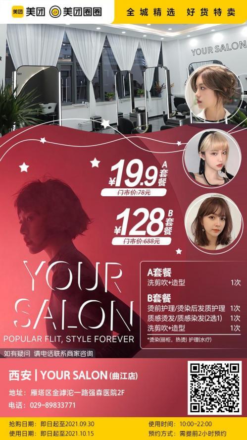美团圈圈西安站   YOUR SALON丨曲江店丨 单人剪发或染/烫+护理