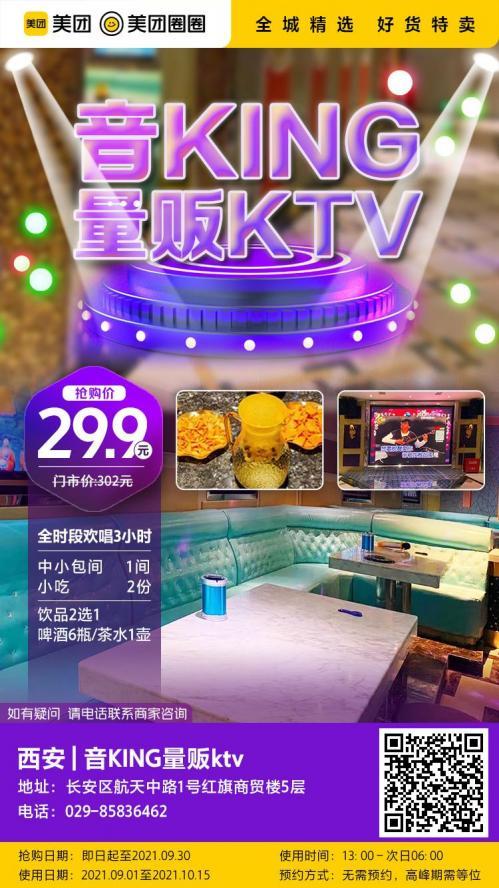美团圈圈西安站   音KING量贩KTV丨嗨唱3小时丨免预约丨9.1开始使用