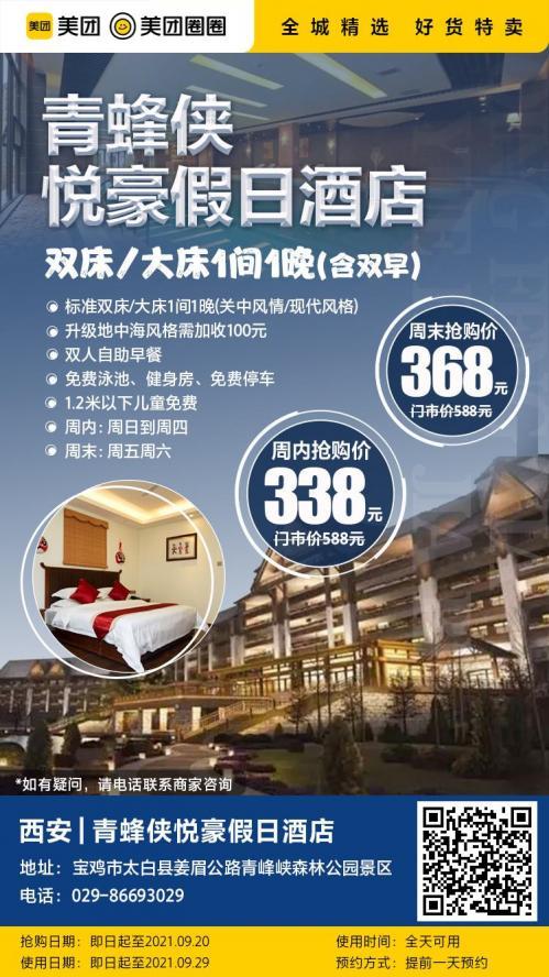 美团圈圈西安站 | 青峰峡悦豪假日酒店|大床房|自助早餐|森林公园、天然氧吧