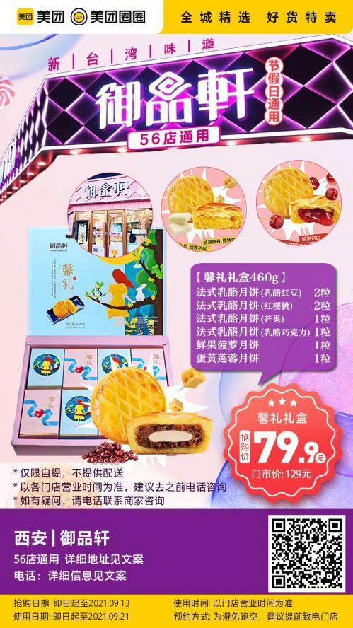 美团圈圈西安站   御品轩 法式乳酪月饼礼盒 56店通用 免预约 月满中秋礼