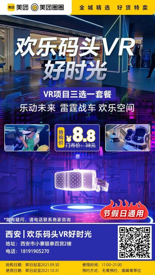 美团圈圈西安站 | 欢乐码头VR好时光|8.8元抢VR体验项目|小寨银泰百货