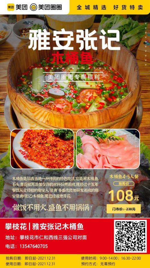 美团圈圈攀枝花站 | 张记木桶鱼|4-5人餐 |鱼嫩汤鲜,清香四溢