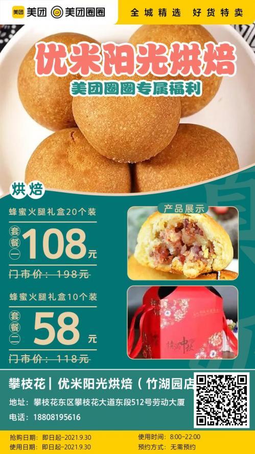 美团圈圈攀枝花站   优米阳光 蜂蜜火腿月饼礼盒  0添加的匠心之作为您奉上