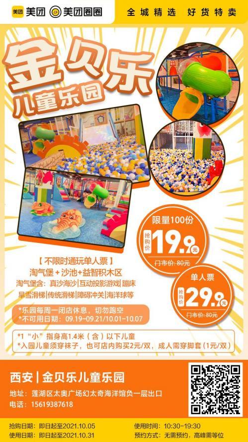 美团圈圈西安站 | 金贝乐儿童乐园|淘气堡+沙池+益智积木|不限时|假日通用