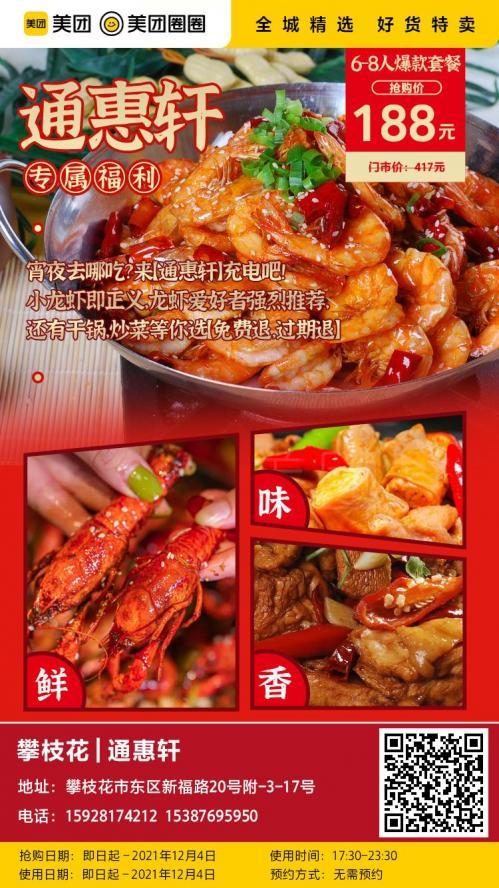 美团圈圈攀枝花站 | 通惠轩|超值4-5人餐 |宵夜去哪吃?来【通惠轩】充电吧