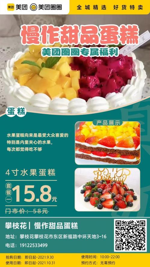 美团圈圈攀枝花站 | 慢作甜品蛋糕|4寸水果蛋糕 |水果蛋糕的诱惑谁能抵抗?