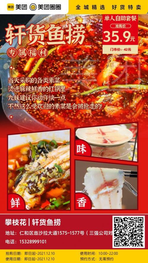 美团圈圈攀枝花站   轩货鱼捞 单人自助套餐  味道好吃、服务热情、分量十足