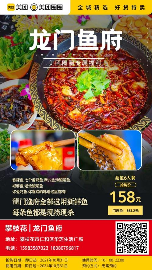 美团圈圈攀枝花站   龙门鱼府 6人餐  味道好吃、服务热情、分量十足