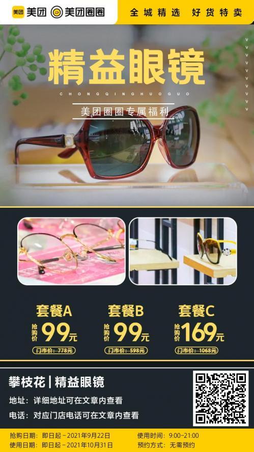 美团圈圈攀枝花站 | 精益眼镜|门市价一千多的眼镜现在只需要169元