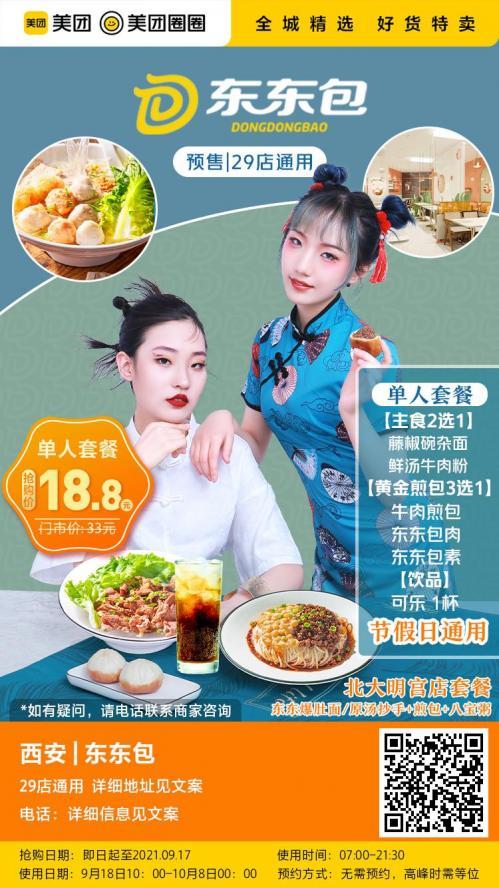 美团圈圈西安站   东东包-预售丨单人餐丨29店通用丨煎包配汤,满口鲜香