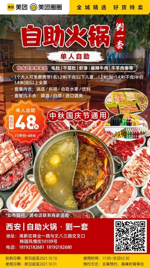 美团圈圈西安站 | 自助火锅·劉一套丨单人自助丨节假日通用丨超多菜品任你撩