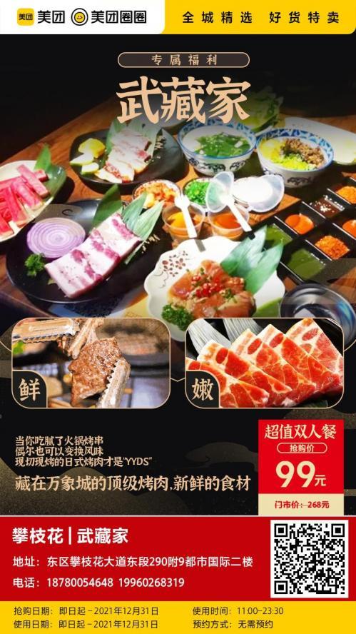 美团圈圈攀枝花站   武藏家 超值2人餐  顶级日式烤肉【免费退,过期退】