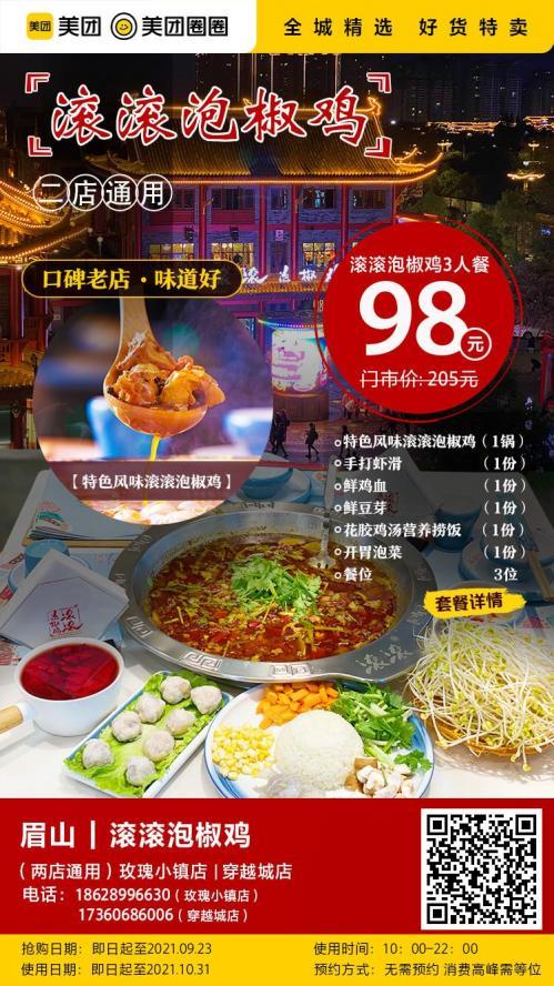 美团圈圈眉山站 | 滚滚泡椒鸡丨3人餐(两店通用)丨酸辣鲜香,势不可挡!