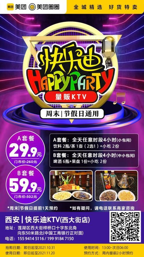 美团圈圈西安站   快乐迪KTV 嗨唱4小时套餐2选1 钟楼西大街