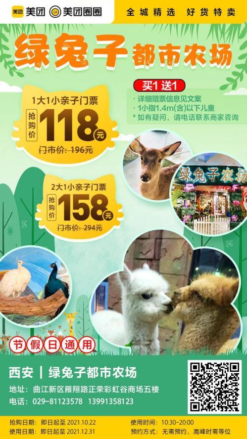 美团圈圈西安站 | 绿兔子都市农场|买一送一|节日通用|在都市感受动植物魅力