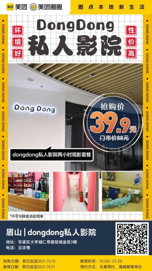 美团圈圈眉山站 | dongdong私人影院丨单人票丨享受独属于你的电影时光