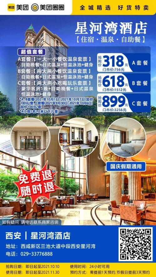 美团圈圈西安站   免费退随时退丨星河湾酒店丨温泉+游泳健身+住宿+自助餐