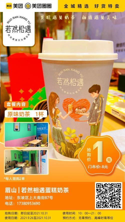 美团圈圈眉山站   若然相遇丨1元奶茶丨什么?1元就能喝奶茶?让你喝到爽!
