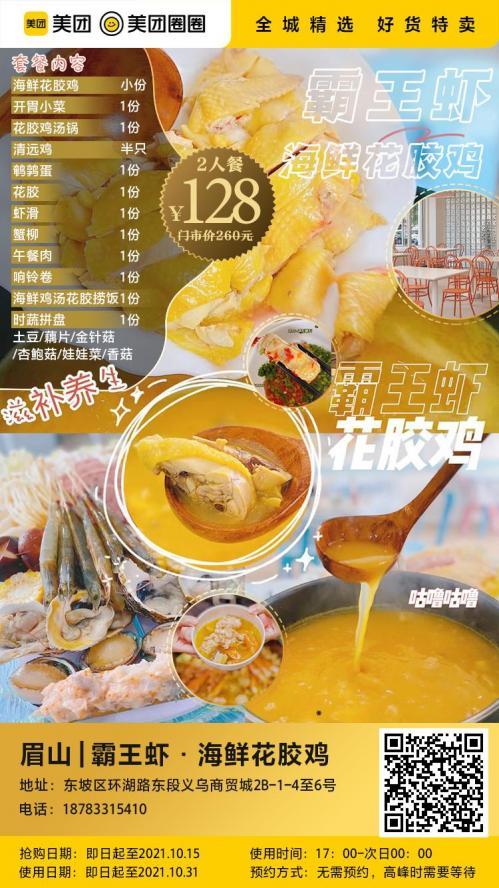 美团圈圈眉山站 | 霸王虾·海鲜花胶鸡丨2人餐丨高颜值性价比让你流连忘返!
