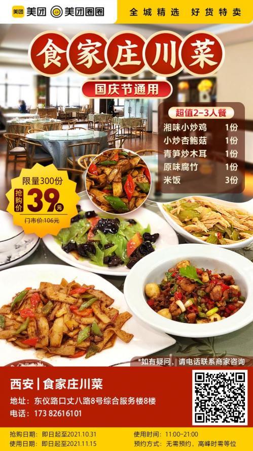 美团圈圈西安站   食家庄川菜丨2-3人餐丨免预约丨节假日通用丨正宗川味