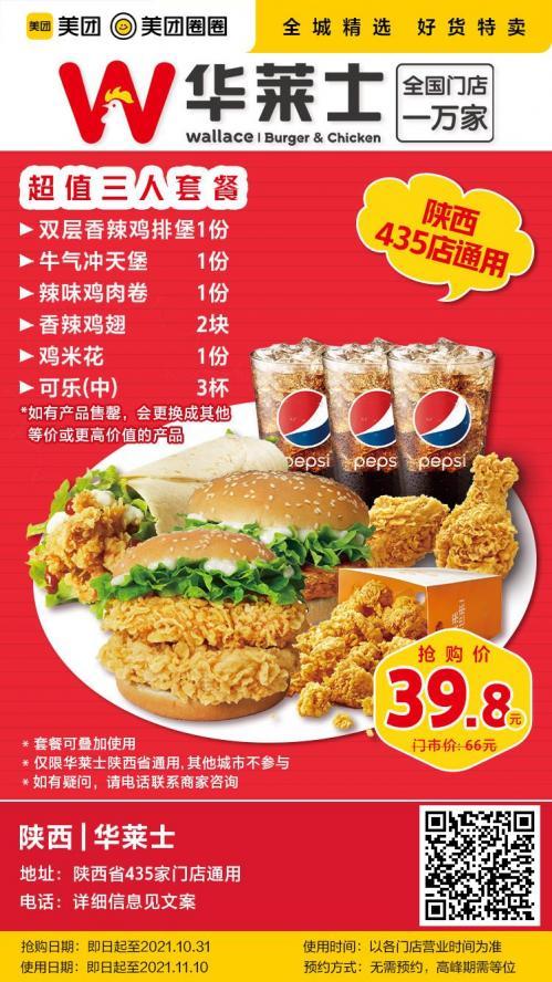 美团圈圈西安站 | 华莱士丨3人餐丨陕西省435店通用丨人气爆品福利来袭!