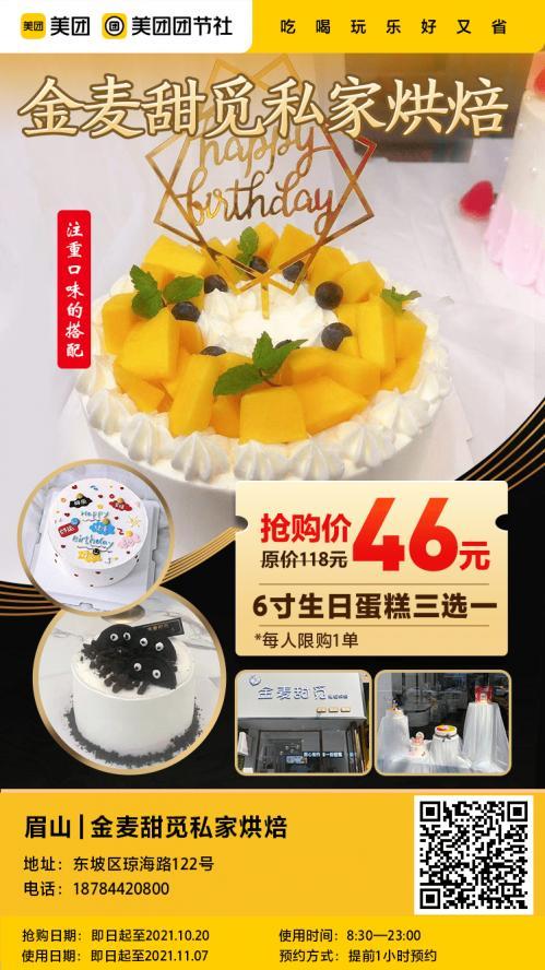 美团圈圈眉山站   金麦甜觅私家烘焙丨6寸生日蛋糕丨想给你更实在的心意!