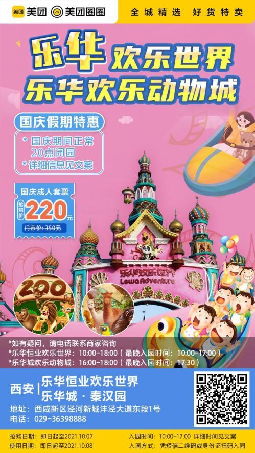 美团圈圈西安站 | 乐华城欢乐世界&欢乐动物城丨国庆特惠成人套票丨狂嗨派对