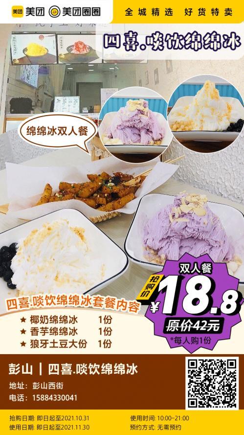 美团圈圈眉山站 | 四喜啖饮绵绵冰丨2人餐丨比冰淇淋要松化,比雪糕更有料